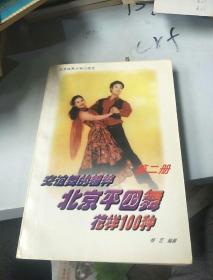 北京平四舞花样100种.第二册