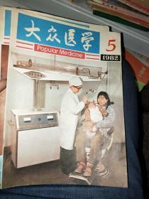 大众医学 1982.5