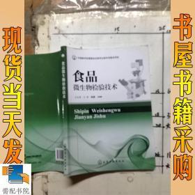 食品微生物检验技术