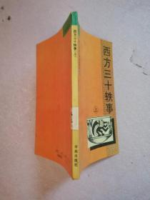 西方三十轶事 上:英汉对照【实物拍图 馆藏书】