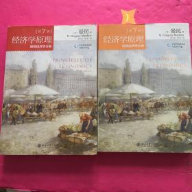 经济学原理(第7版):宏观经济学分册 宏观经济学分册【两册合售】