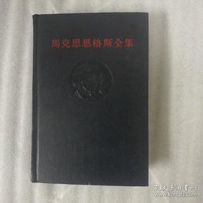 马克思恩格斯全集(1-50卷全套共53册,全部黑脊黑皮)