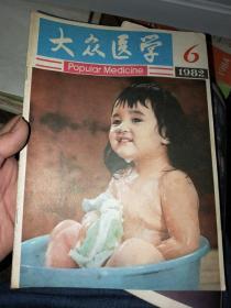 大众医学 1982.6