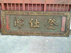 清,松木官牌匾,完整包老,品相及尺寸如图,长234cm,宽84cm