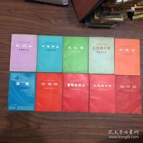 革命现代京剧主旋律乐谱(不同十册合售)