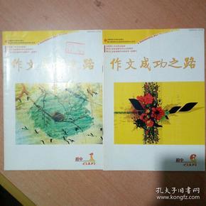 作文成功之路初中版2004年第1、6期