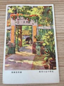 """侵华战时南支派遣军第8963战队的日军写给亲人的军事邮便一枚,正面绘有""""花塔**寺院"""",信文内容写有""""夜的萤火虫、休养、果子丰盛""""【7】"""