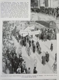 极限珍贵红色文献!法国《画报》老报纸 1927年蒋介石在上海发动四一二政变,大肆杀害共产党员与左派人士。看描述。