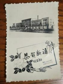 內蒙古交通學校1963年賀年卡