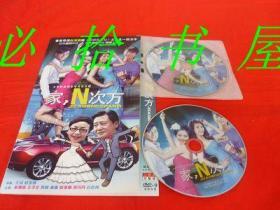 家N次方 DVD2 此商品只能发快递不能发挂刷