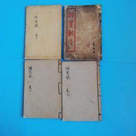 民国石印 洞冥宝记【存卷一.二.七.八.4册 上海宏大善书局已年印行】己