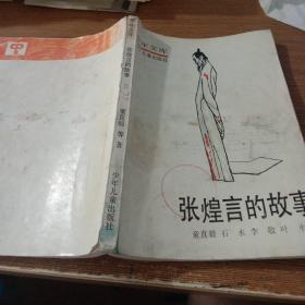 少年文厍,张煌言的故事.