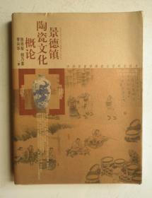 景德镇陶瓷文化概论