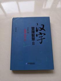汉字管理智慧2(杨斌签赠)