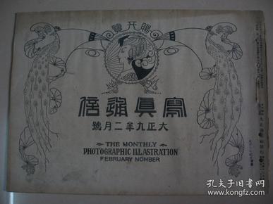 日本画报 1920年2月《写真通信》独逸战时专辑 东部战线 意大利军 英国 波斯新国王等内容