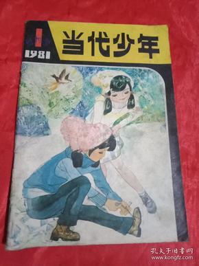 1981年第一期/当代少年/创刊号