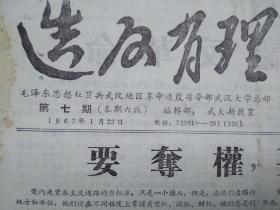 湖北文革小报 造反有理第7期