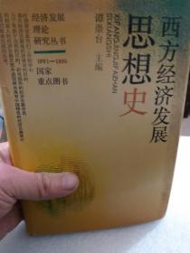 谭崇台主编硬精装本《西方经济发展思想史》(发行量仅300册)一册