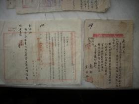 1949年-老革命~曾任山西榆次抗日政府县长-中央华北局统战部【范新三】信札2张