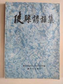 陵县谚语集(油印本)