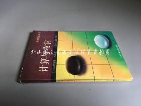 围棋提高丛书:计算与收官