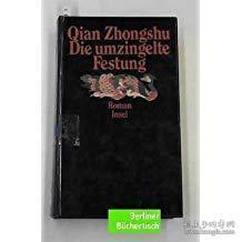 【包邮】1988年 Die umzingelte Festung(钱钟书《围城》德文译本,莫宜佳、史仁仲翻译)
