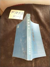 中国绘画史  平装本