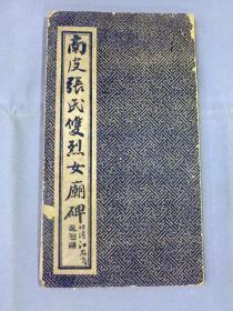 书法必备:民国印本《南皮张氏两烈女碑》经折装一册全