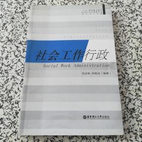 社会工作理论与实务丛书:社会工作行政