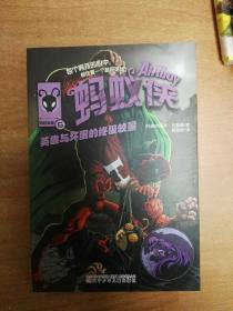 蚂蚁侠6:英雄与坏蛋的终极较量