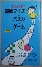 日文原版书 子どもの喜ぶ算数クイズ&パズル&ゲ-ム(高学年) (指导者の手帖) 中山理 /  儿童 孩子们快乐、趣味的数学拼图谜题和游戏 60道