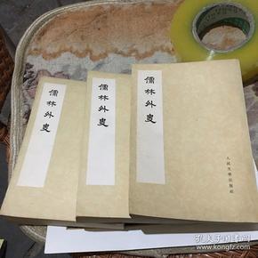 儒林外史 、1、2、4、册和售