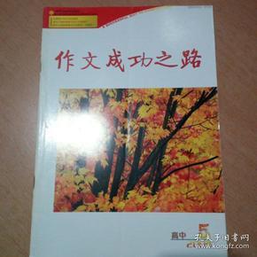 作文成功之路高中版2004年第5期
