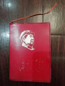 文革红报书:毛主席诗词(有主席彩照多张,林彪题词无缺页)