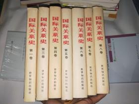 国际关系史 (第1,3,4,5,6,7,8-卷) 7册合售