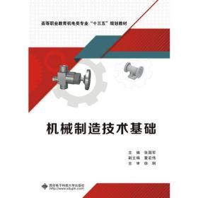 机械制造技术基础(高职 张国军)