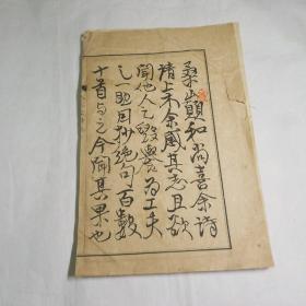 石印本太乙堂诗钞一册