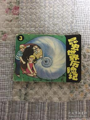 连环画:昆虫世界历险记(三)
