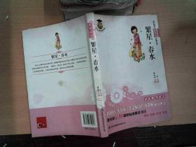 繁星 春水(学生语文新课标必读丛书,/ 页边黄