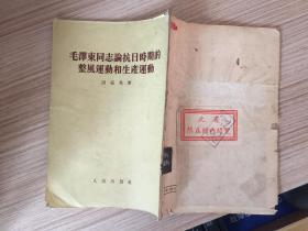 毛泽东同志论抗日时期的整风运动和生产运动