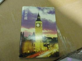 世界名城  明信片10张