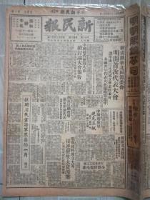 民国38年4月1日北平新民报《全国青年代表大会积极筹备中》《南京反动政府派定和谈代表》《中原解放军连克五城--望江、麻城、太湖、罗山、正阳》
