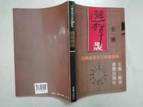 中国神秘文化典籍类编:选择集成 全一册