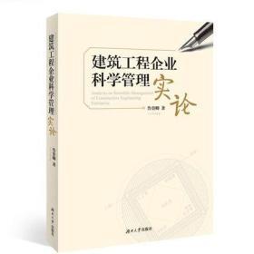 正版新书/  建筑工程企业科学管理实论 鲁贵卿