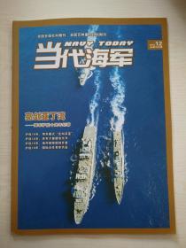 当代海军2018-12(303)