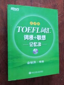 【正版;新东方·TOEFL词汇:词根+联想记忆法(乱序版)