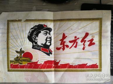 绒面制作《东方红》毛主席图像