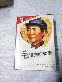 毛泽东的故事(全十册)