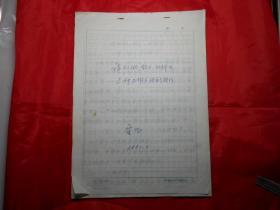 中国当代著名二胡演奏家、中国音乐学院副院长宋飞 手稿《谈双跳、轮弓、双抖等三种二胡弓法新技巧》复写件!