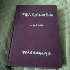 中华人民共和国药典(1953年版)